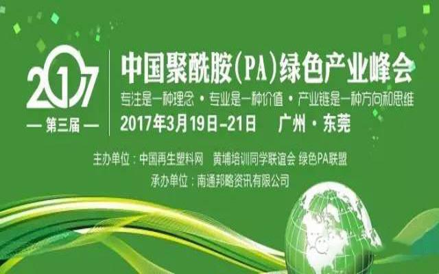 第三届中国聚酰胺(PA)绿色产业峰会
