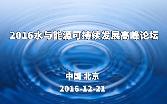 2016水与能源可持续发展高峰论坛