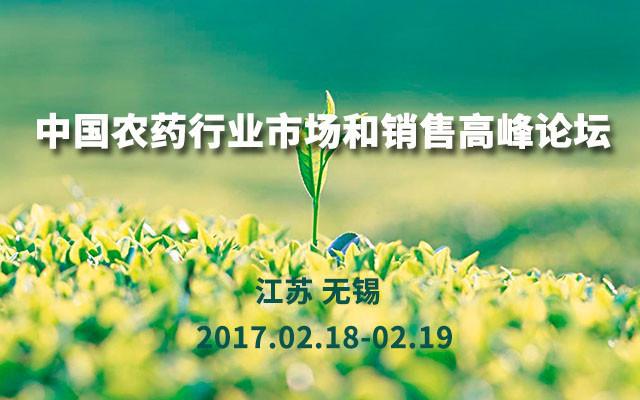 2017中国农药行业市场和销售高峰论坛