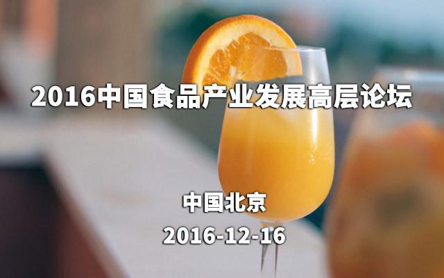 2016中国食品产业发展高层论坛
