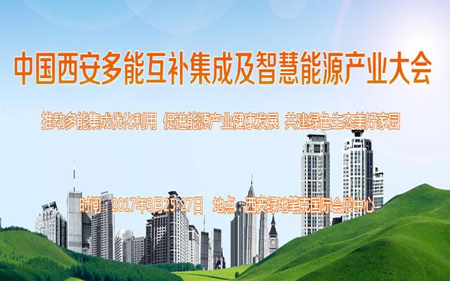 2017中国西安多能互补及智慧能源产业大会