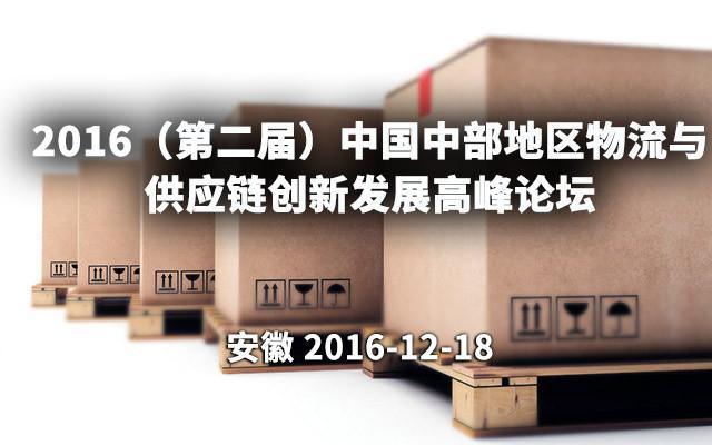 2016(第二届)中国中部地区物流与供应链创新发展高峰论坛