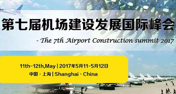 2017第七届机场建设发展国际峰会