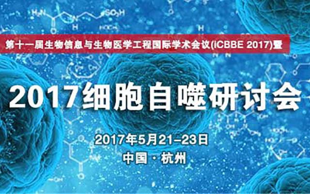 2017细胞自噬研究与临床转化研讨会