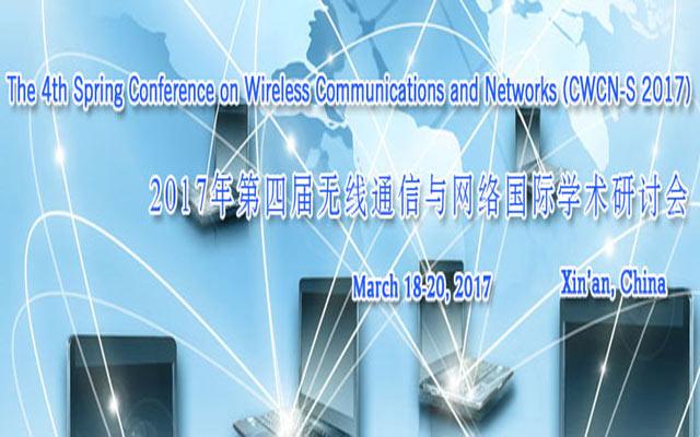 2017年第四届无线通信与网络国际学术研讨会