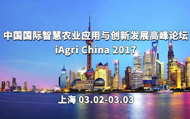 iAgriChina 2017第二届中国国际智慧农业应用与创新发展高峰论坛