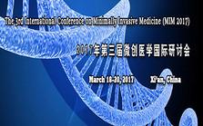 2017年第三届微创医学国际研讨会( MIM 2017)