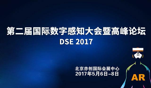 DSE 2017第二届国际数字感知大会暨高峰论坛