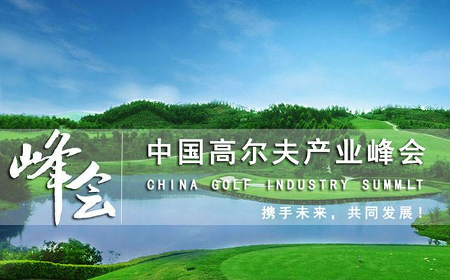 第十二届中国高尔夫产业峰会暨2017中国高尔夫行业发展论坛