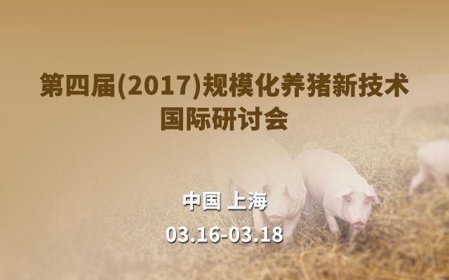 第四届(2017)规模化养猪新技术国际研讨会