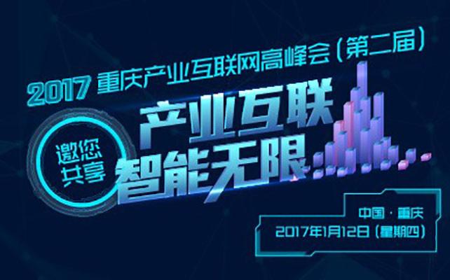 2017重庆产业互联网高峰会(第二届)