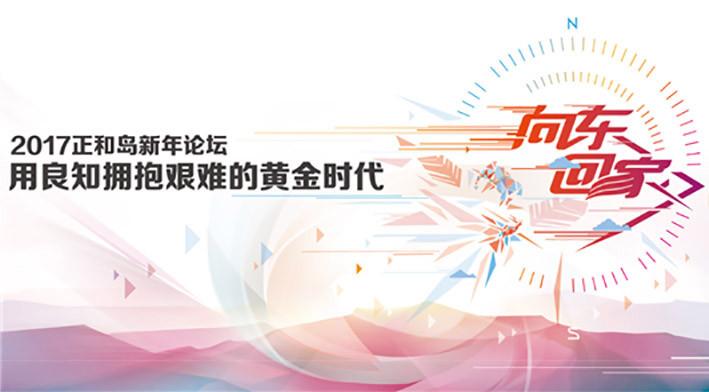 首届中国-东盟企业家论坛·2017正和岛新年论坛