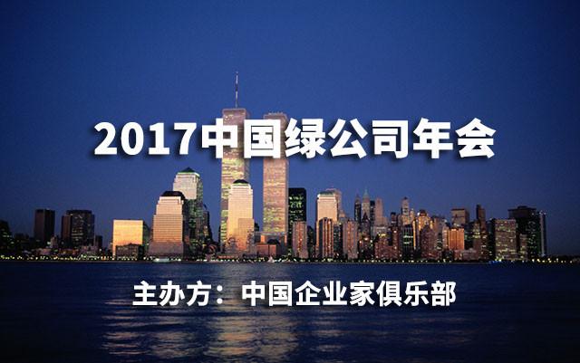 2017中国绿公司年会