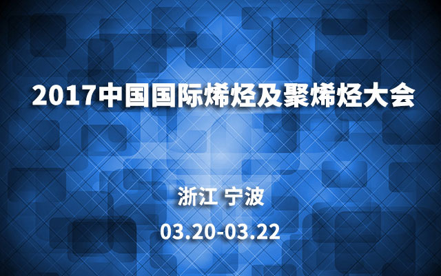 2017中国国际烯烃及聚烯烃大会