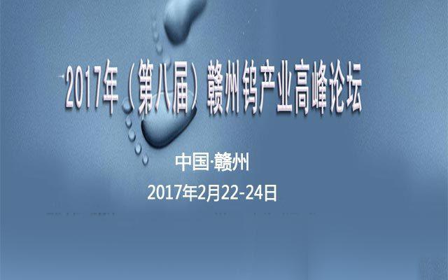 2017(第八届)赣州钨产业高峰论坛