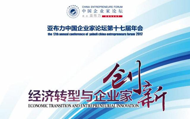 亚布力中国企业家论坛2017第十七届年会