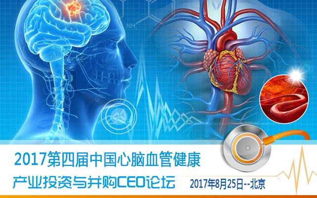 2017第四届中国心脑血管健康产业投资与并购CEO论坛