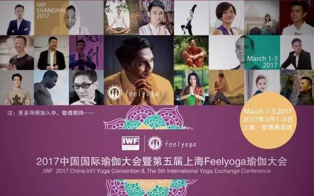 IWF 2017中国国际瑜伽大会暨第五届上海Feelyoga瑜伽大会