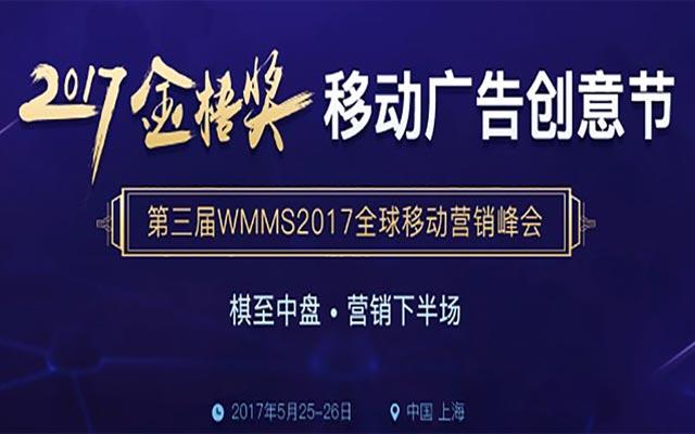 第三届 WMMS 2017全球移动营销峰会