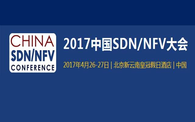 2017中国SDN/NFV大会