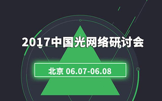 2017中国光网络研讨会