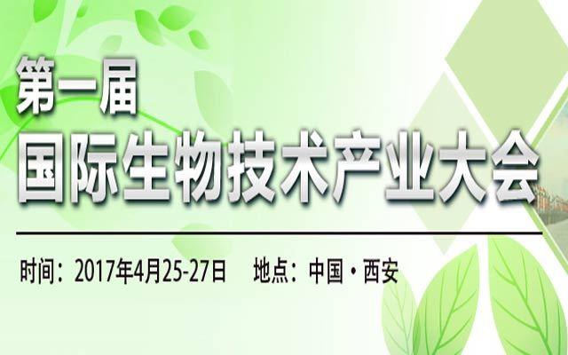 第一届国际生物技术产业大会