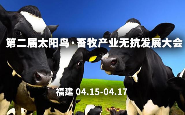 2017第二届太阳鸟·畜牧产业无抗发展大会
