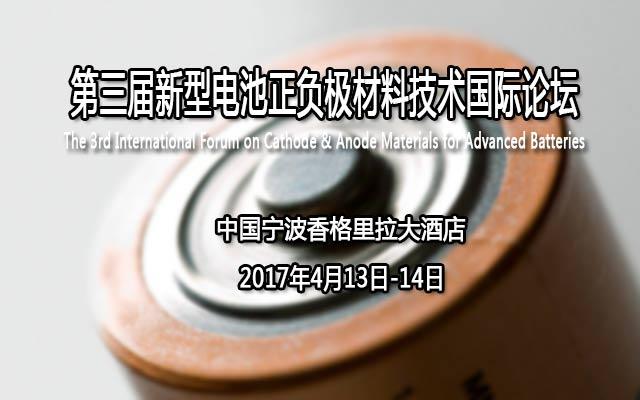 第三届新型电池正负极材料技术国际论坛