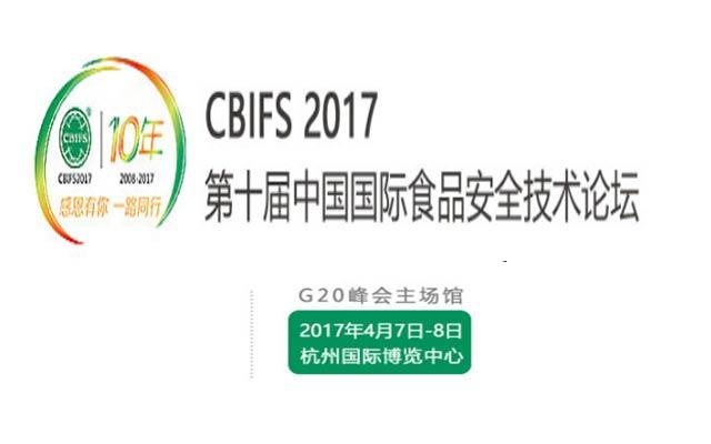 CBIFS 2017第十届食品安全技术论坛