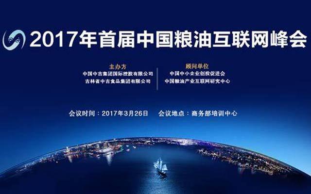 2017年首届中国粮油互联网峰会