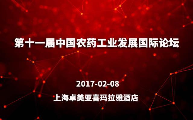 2017第十一届中国农药工业发展国际论坛