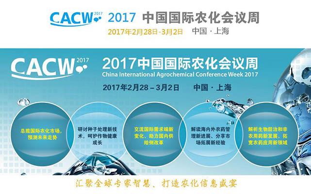 2017中国国际农化会议周(CACW2017)