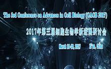 2017年第三届细胞生物学新进展研讨会( CACB 2017 )