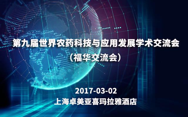 第九届世界农药科技与应用发展学术交流会(福华交流会)