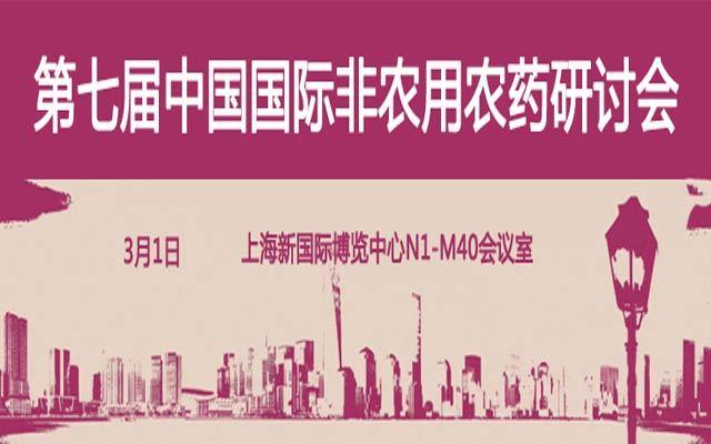 第七届中国国际非农用农药研讨会