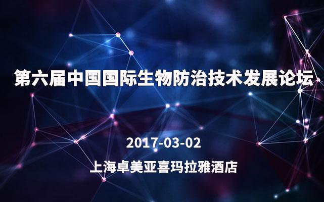 2017第六届中国国际生物防治技术发展论坛