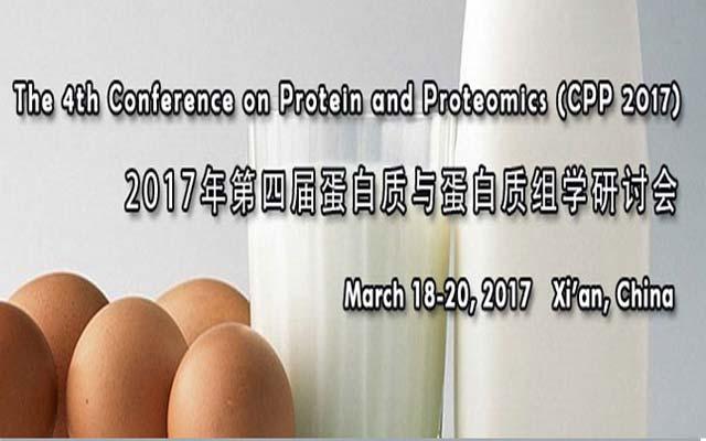 2017年第四届蛋白质与蛋白质组学研讨会( CPP 2017 )