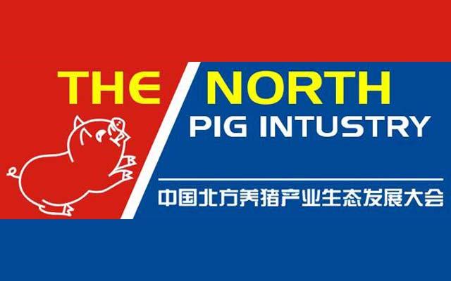 中国北方养猪产业生态发展大会