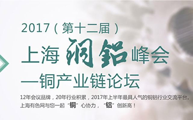 2017(第十二届)上海铜铝峰会-铜产业链论坛