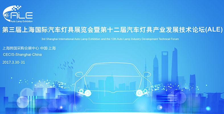 2017第三届上海国际汽车灯具展览会暨第十二届汽车灯具产业发展论坛