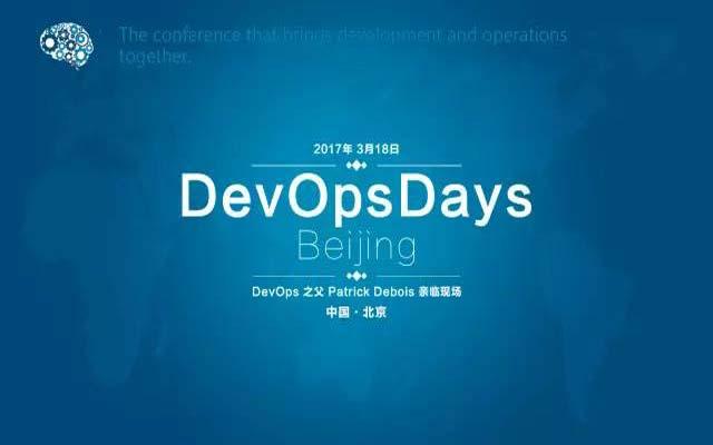 2017 DevOpsDays 北京站