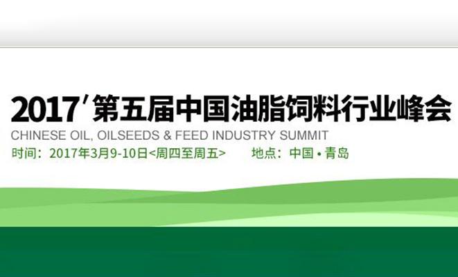 2017第五届中国油脂饲料行业峰会