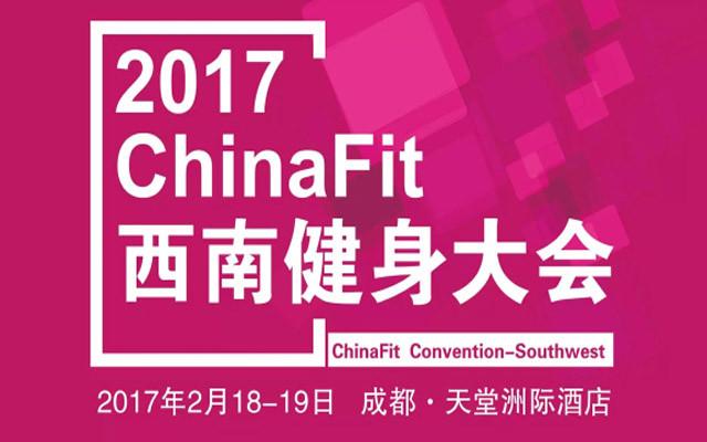 2017ChinaFit西南健身大会