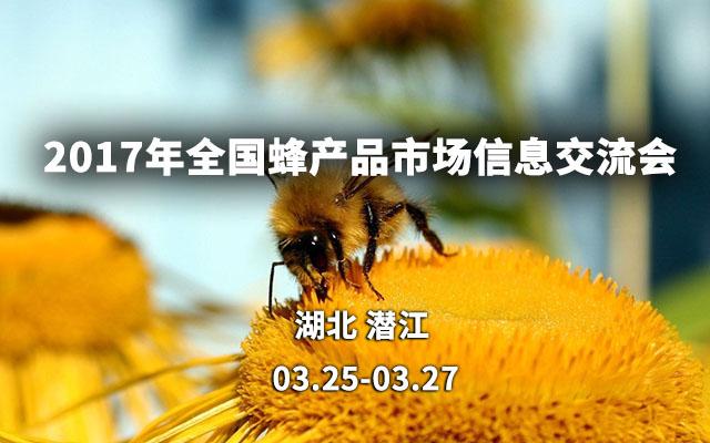 2017年全国蜂产品市场信息交流会