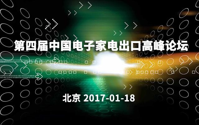 2017第四届中国电子家电出口高峰论坛