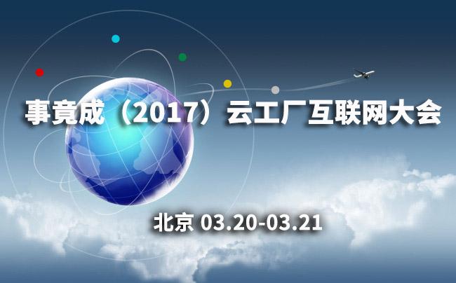 事竟成(2017)云工厂互联网大会