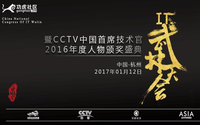 中国IT武林大会暨中国首席技术官2016年度人物颁奖盛典