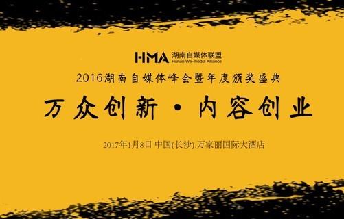2017第三届湖南自媒体年度峰会暨颁奖盛典