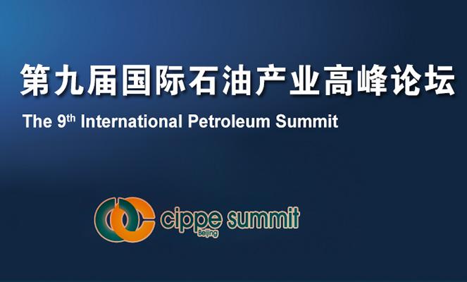 2017第九届国际石油产业高峰论坛