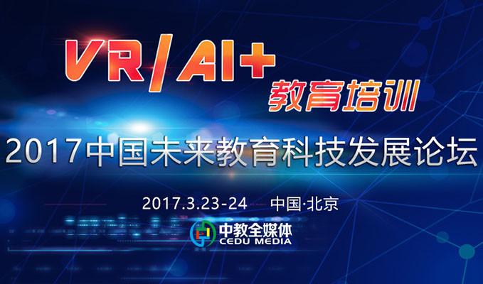 2017中国未来教育科技发展论坛——VR/AI+教育培训